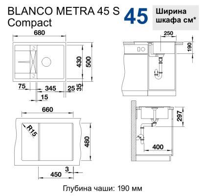 Blanco Metra 45 s compact темная скала