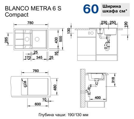 Blanco Metra 6 s compact алюметаллик