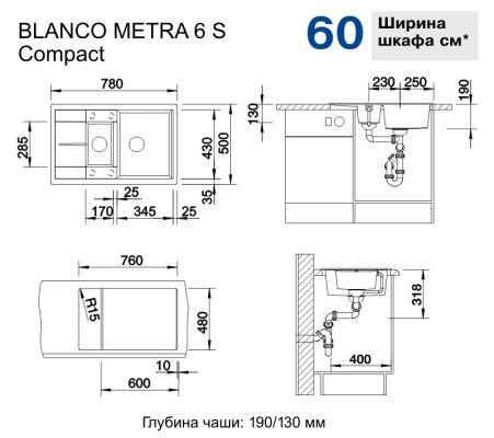 Blanco Metra 6 s compact шампань