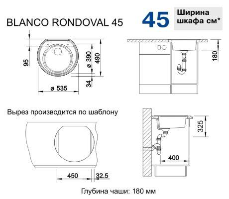 Blanco Rondoval 45 антрацит