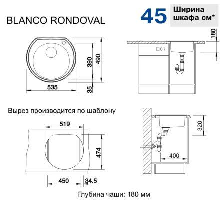 Blanco Rondoval нерж.сталь