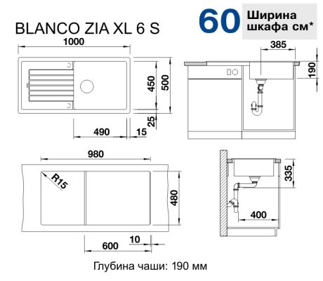 Blanco Zia xl 6 s белый