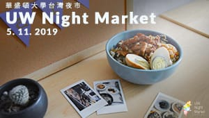 UW Night Market 2019