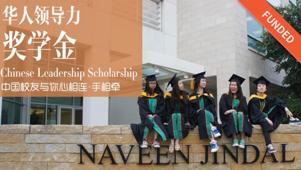 Chinese Leadership Scholarship Image