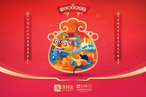Celebrate Lunar New Year with Alipay  支付宝 • 过福年