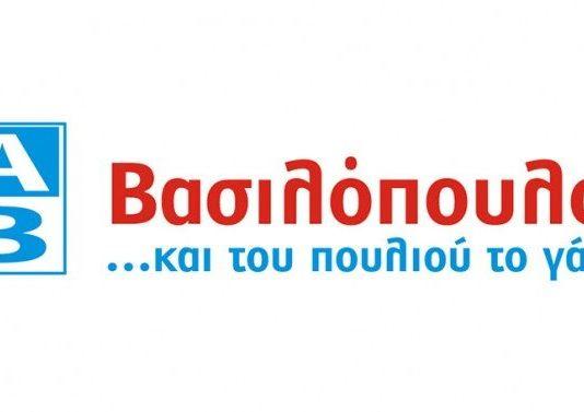 Νεο e-shop ΑΒ Βασιλόπουλος