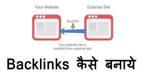 backlinks kaise banaye