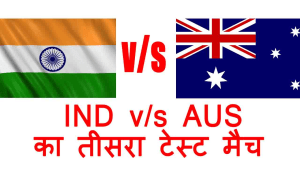 ind vs aus 3rd test match kab hai