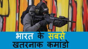 भारत के सबसे खतरनाक कमांडो