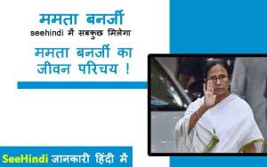 mamta banerjee biography in hindi