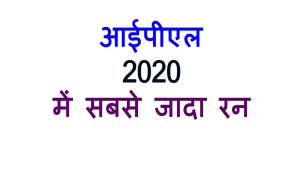 IPL 2020 में सबसे जादा रन