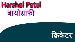 harshal patel biography in hindi