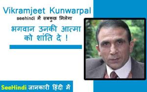 bikramjeet Kanwarpal