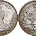 سکه پنج هزار دینار محمدعلی شاه قاجار 1326