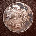 سکه صد دینار ناصرالدین شاه