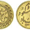 سکه ی طلای محمدرضا پهلوی به مناسبت تولد ولیعهد / 1339