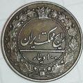 سکه 100 دینار 1319 مظفری