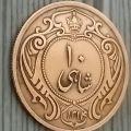 تعیین اصالت و قیمت 10شاهی رضاشاه