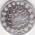 قیمت سکه صاحبقران