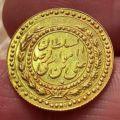 کارشناسی مدال طلای امام رضا (ع)۱۳۱۲ رضا شاه