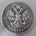 اصالت سکه نیم روبل نیکلای دوم روسیه