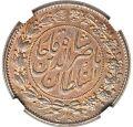 سکه دو هزار دینار 1281