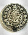 سکه 10 شاهی یا 500 دیناری ناصری