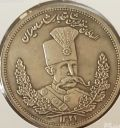 سکه پنجهزار دیناری تصویری مظفرالدین شاه