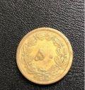 قیمت و کیفیت سکه 50 دیناری رضاشاه