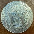 مدال دانشگاه پهلوی (شیراز) / ۱۳۴۴ شمسی