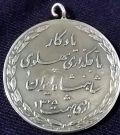 مدال تاجگذاری رضاشاه