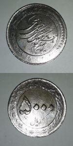 راهنمایی سکه 5000 ریال