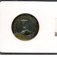 سکه 10 تومان نقره ناصرالدین شاه ضرب زمان پهلوی با قالبهای دوگانه یا مول