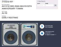 نمونه دیگر تایید شده از سکه میول 10 تومان ناصرالددین که زمان  پهلوی ضرب شده