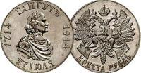 سکه Novodel روسیه با ارزش 20000 دلار در کیفیت پروف