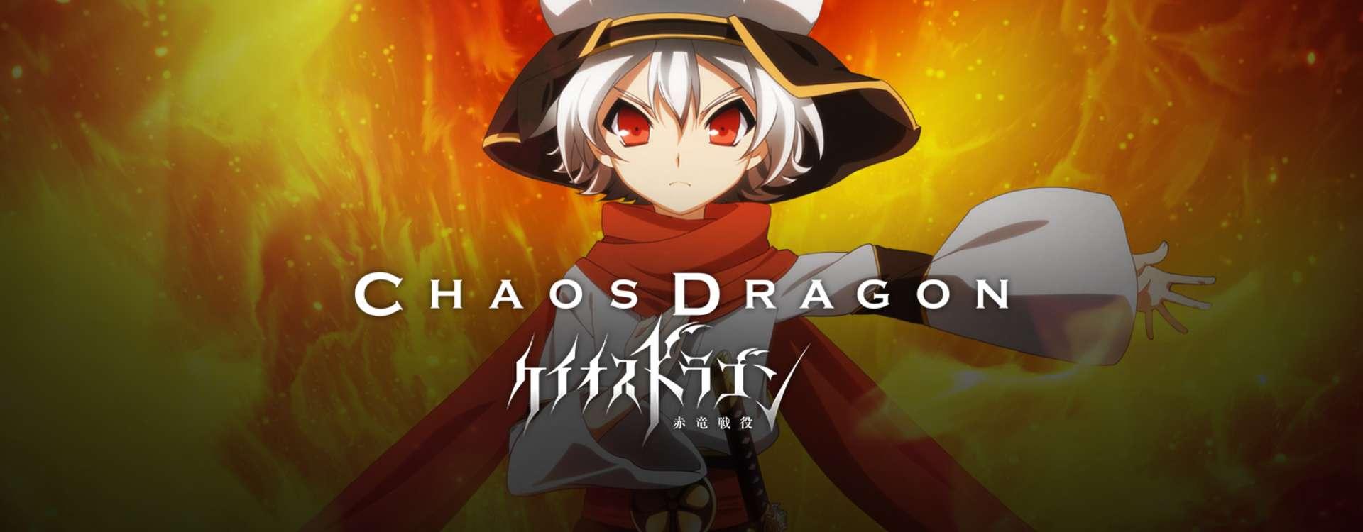 Chaos Dragon Serien Stream
