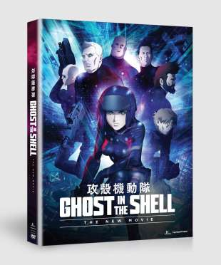 ghost in the shell arise deutsch