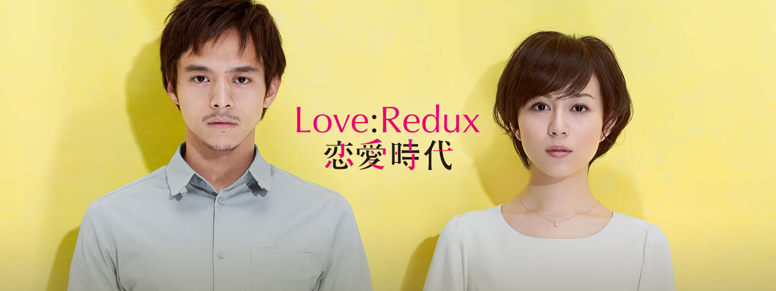 Love:Redux