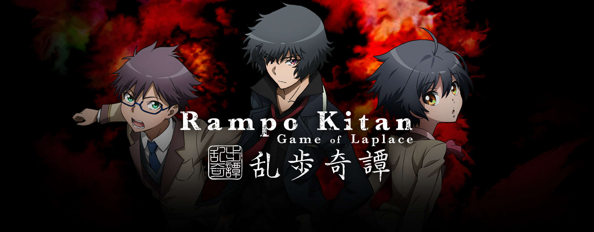 Rampo Kitan: Game of Laplace