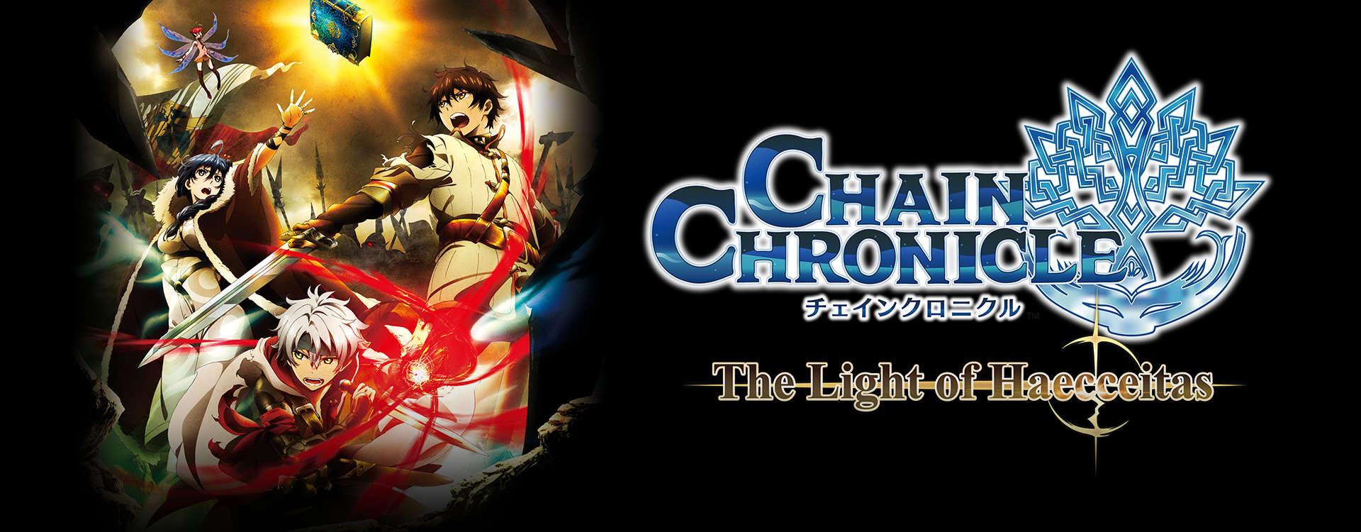 Chain Chronicle – The Light of Haecceitas –