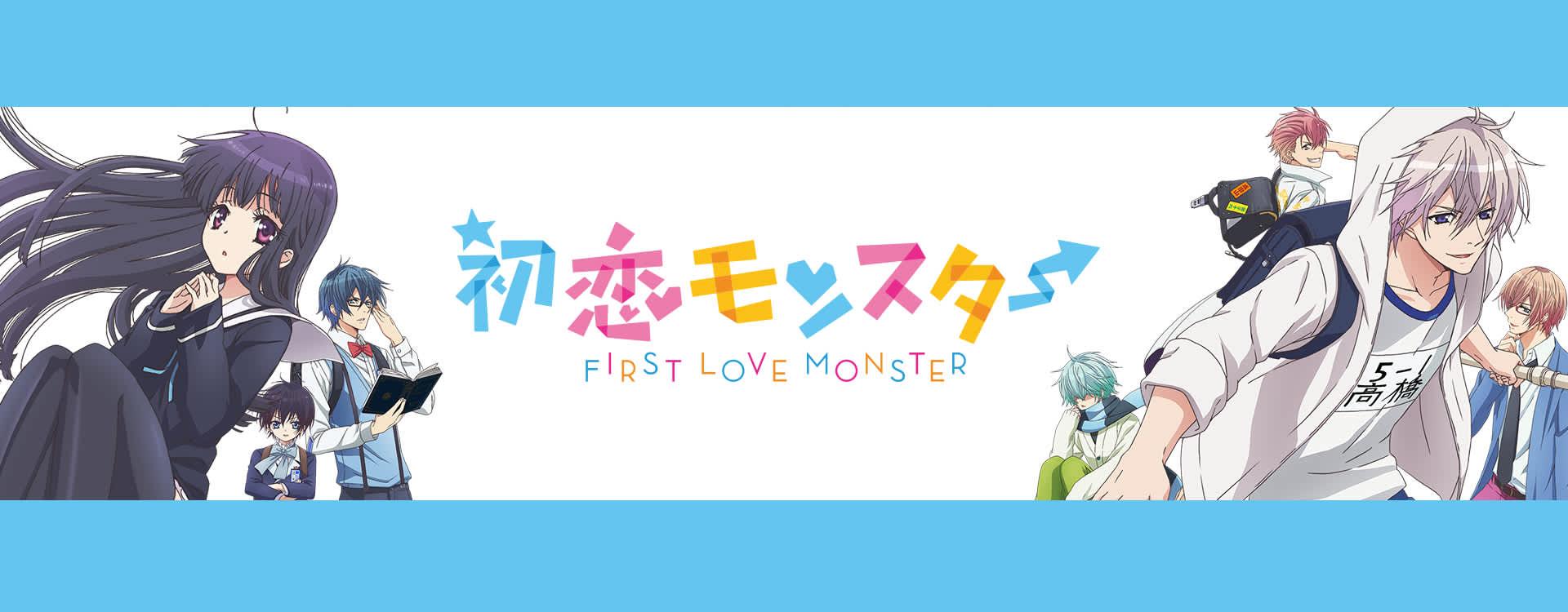 First Love Monster