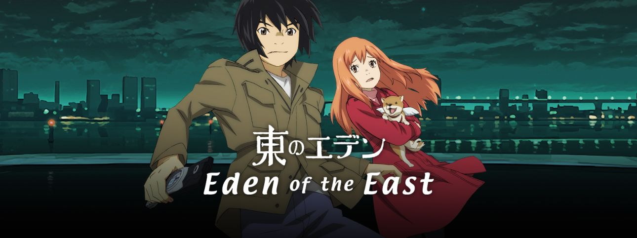 Eden of the East Full Movie English