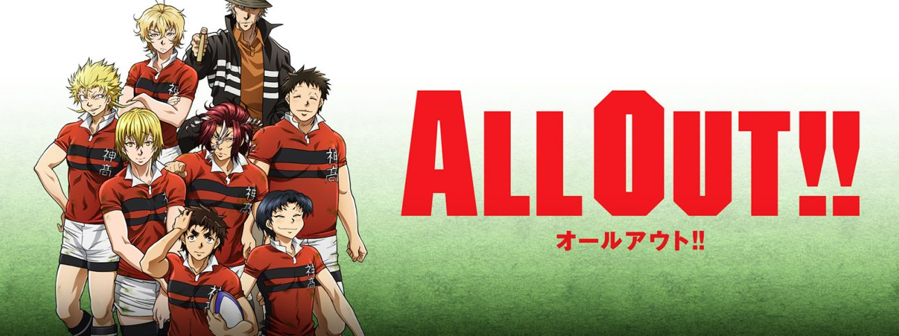 ALL OUT!! Full Movie English