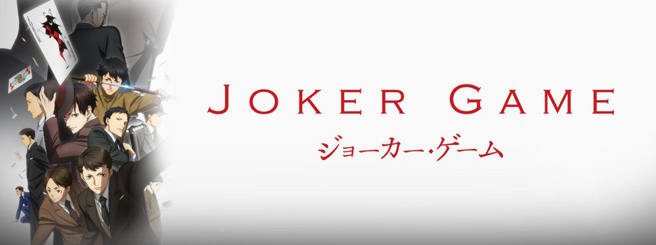 JOKER GAME Full Movie English