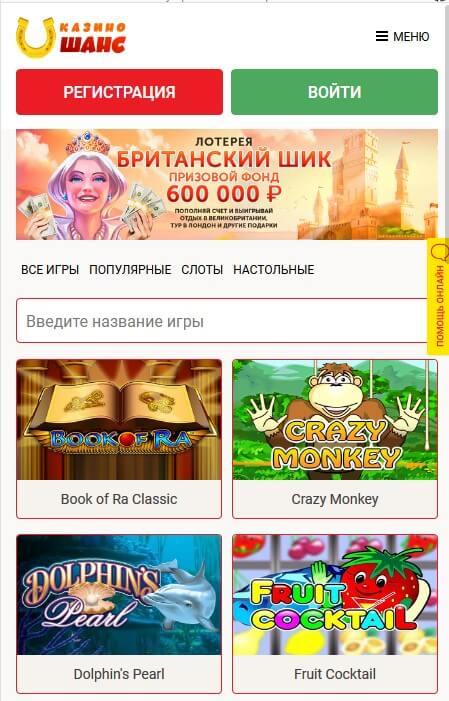 фото Версии мобильной казино шанс