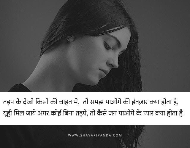 heart-touching-love-shayari in hindi for girlfriend