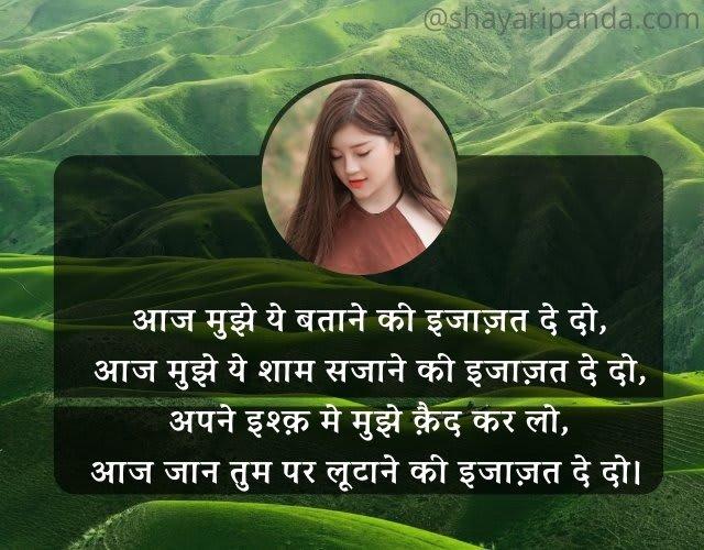heart-touching-love-shayari-in-hindi-for-girlfriend