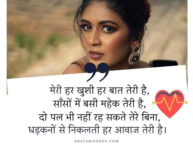 hinid-love-shayari-meri-har-khusi-har-bat