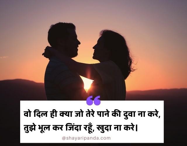 love-shayari for bf in hindi