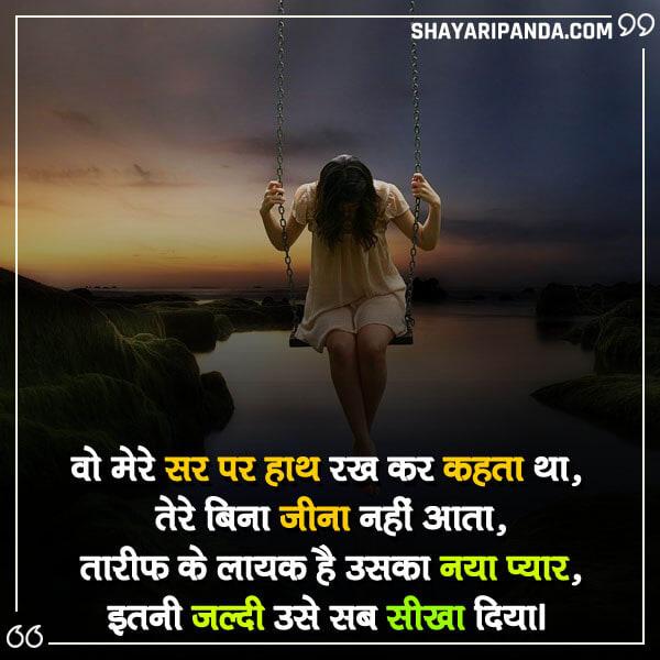 bewafa-shayari-wo-mere-sar-par-hath